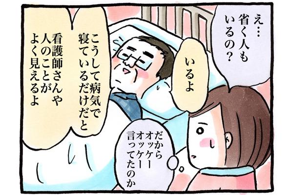 「省く人もいるの?」と聞くと「うん、いるよ。こうして病室で寝ているだけだと、看護師さんや人のことが良く見えるよ」と父