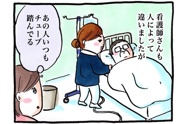 看護師さんて人によって違っていて、いつもチューブを踏んでたり、正直雑な人もいました