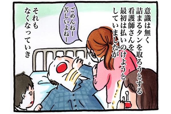 意識はなく、詰まる痰をとろうとする看護師さんを最初は払いのけていましたが、徐々にそれもなくなり
