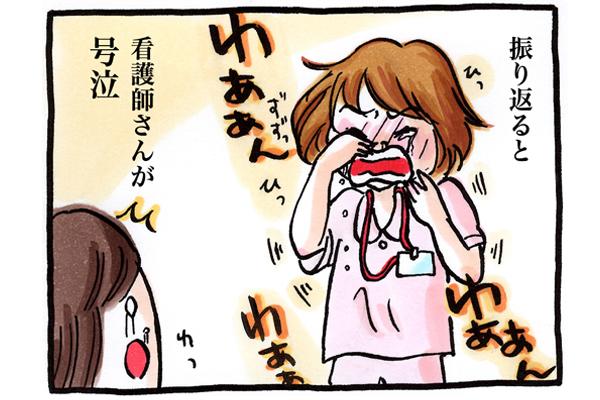 看護師さんが号泣