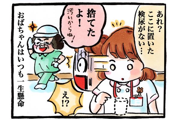 そしてまたあるときは、置いておいた検尿を勝手に捨てるおばちゃん。いつも一生懸命。