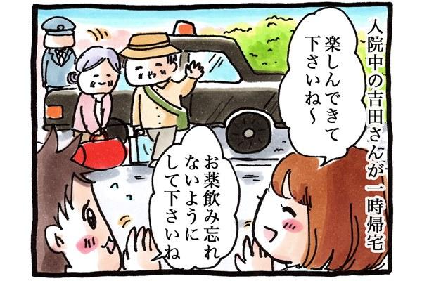 入院中の吉田さんが一時帰宅になりました