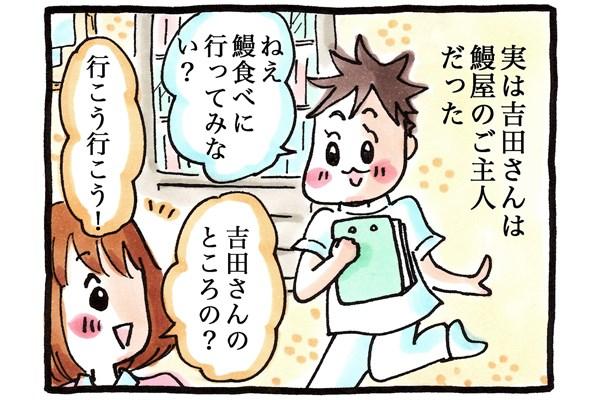 吉田さんは鰻屋のご主人。同僚の白鳥と、せっかくだから食べに行ってみよう!ということに。