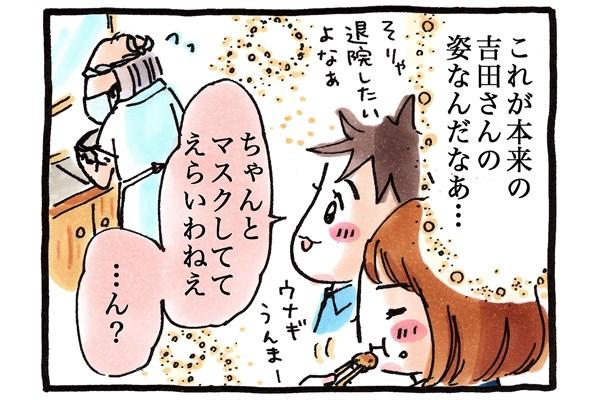 これが本来の吉田さんなんだなあ・・・