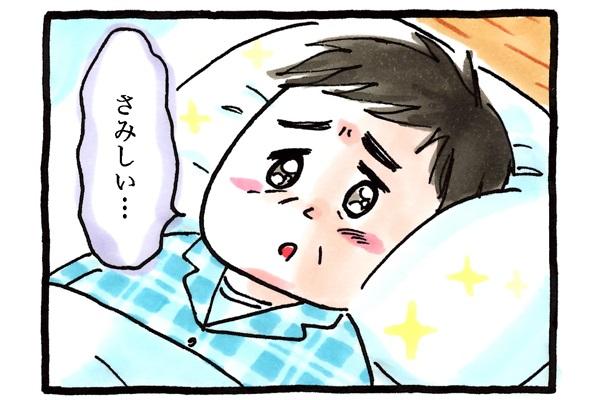 「さみしい・・・」佐藤さん(仮名)・45歳・独身