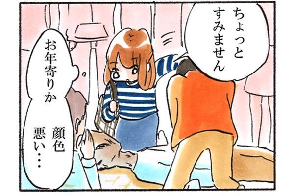 (お年寄りか・・・顔色も悪いな)