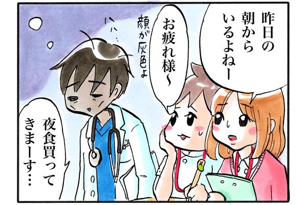 2徹目の研修医、三上。研修医だけでなく勤務医の中には、数日泊まりこむドクターも少なくありません。