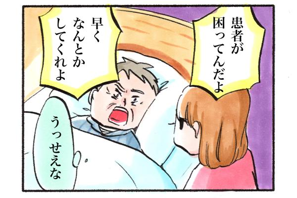 相変わらず注文ばかりの笠田さん