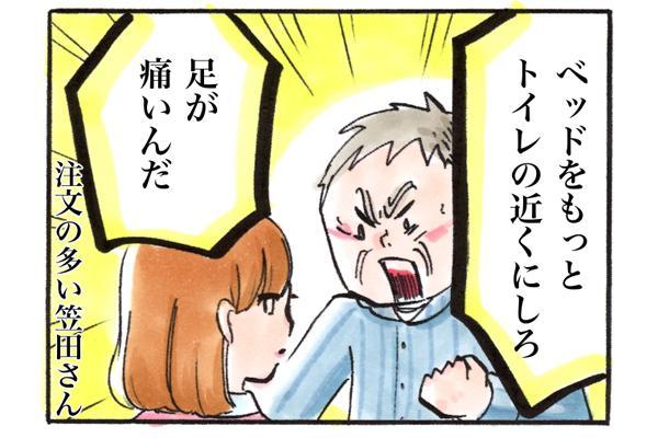 看護師に対して注文の多い笠田さん