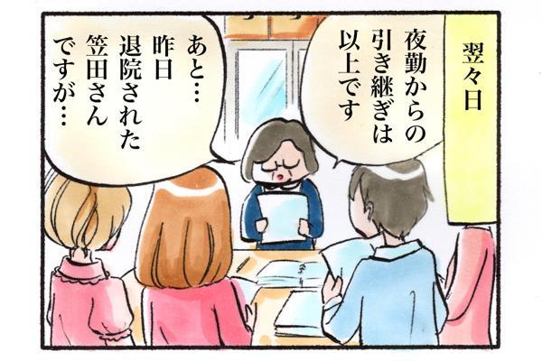 翌々日の申し送りで、笠田さんについての話があった