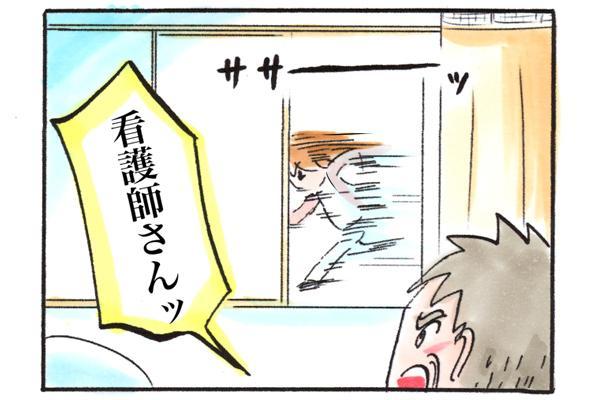 笠田さんの病室の前は早く通り過ぎていたのに