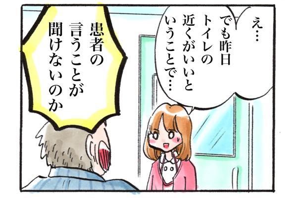 笠田さんの必殺「患者の言うことが聞けないのか」!!