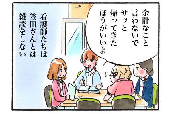 だから看護師たちは、笠田さんとは雑談をしない
