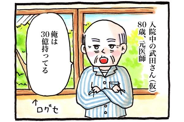 入院中の武田さん、80歳