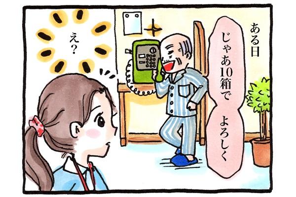 武田さんがどこかに電話してる