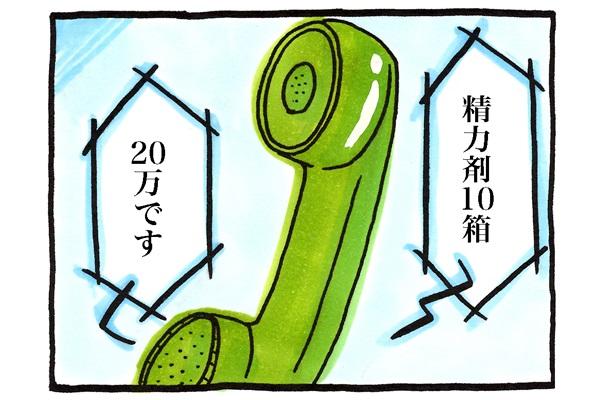 精力剤10箱20万円です