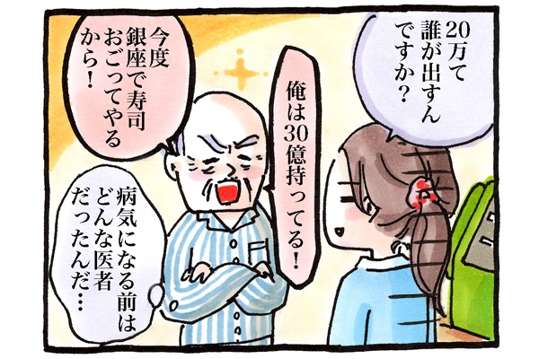 誰が出すんですか20万円・・・