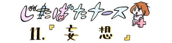 妄想|マンガ・じたばたナース【11】|看護師専用Webマガジン【ステキナース研究所】