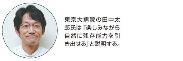 東京大学の田中太郎氏