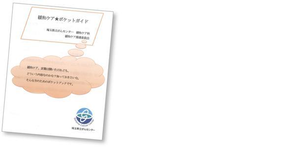 写真1 埼玉県立がんセンターで配布している「緩和ケア★ポケットガイド」