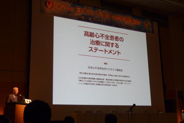 日本心不全学会で開催された特別企画