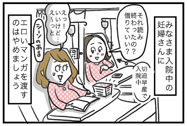 入院中の妊婦には、エロいシーンのある漫画を貸すのはやめましょう