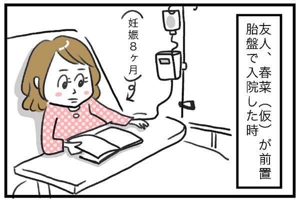 友人が前置胎盤で入院した時のこと