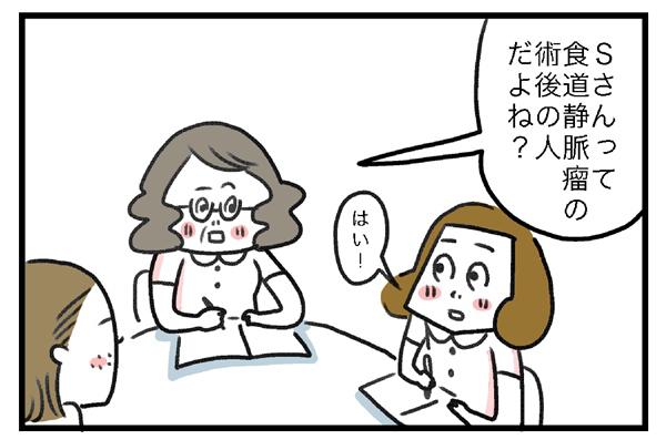 ベテランナース「Sさんって、食道静脈瘤の術後の人だよね?」