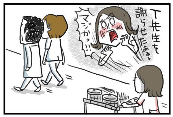 私(看護師)は心のなかで大絶叫…あのT先生を謝らせたなんて…!