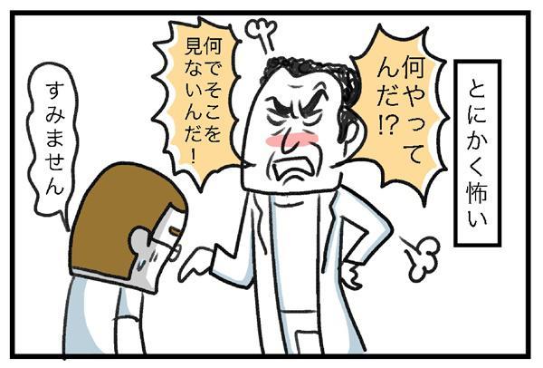 とにかく怖い。研修医は毎日怒鳴られまくっています。