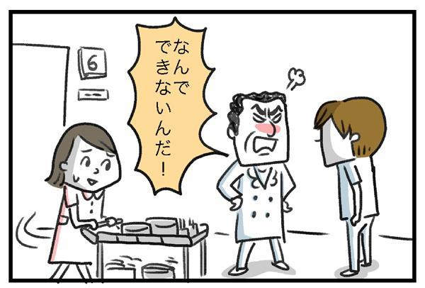 そのあと先生が「何でできないんだ!」と研修医を怒っているところに遭遇