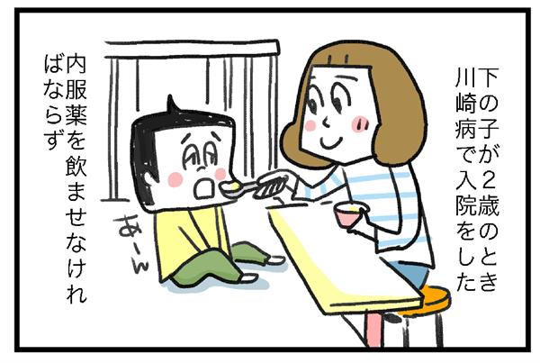 下の子が2歳のとき、川崎病で入院をした。食事ごとに内服薬を飲ませなければならず