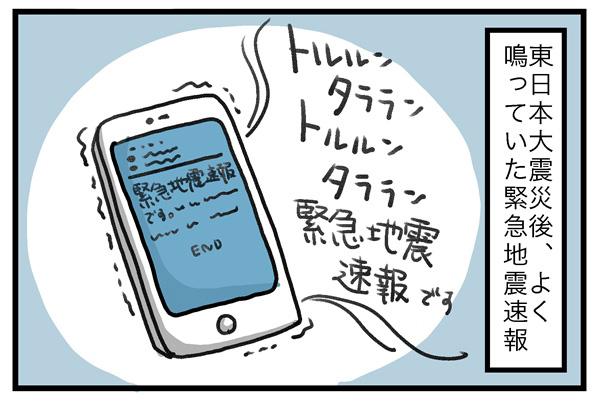 東日本大震災後、よく鳴っていた緊急地震速報