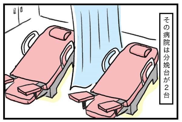 その病院には、分娩台が2台