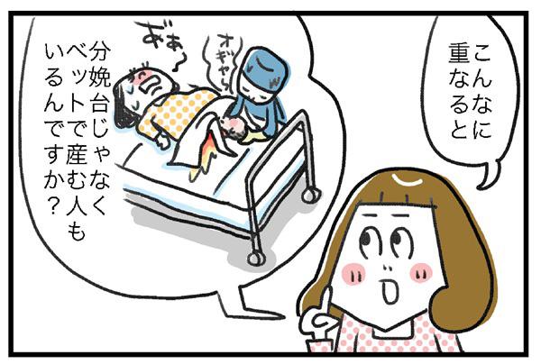 それだけ重なると、分娩台じゃなくベッドで産む人もいるんじゃないですか?
