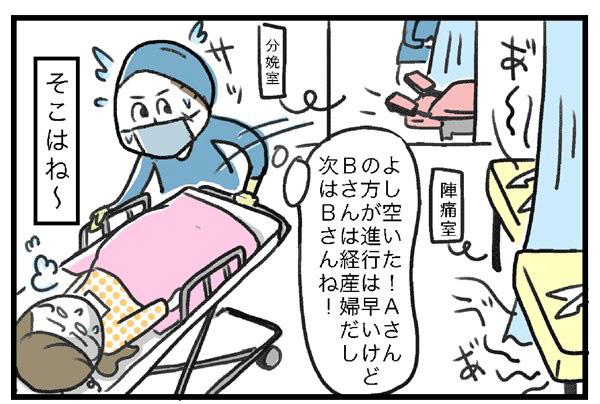 そういう時は、「Aさんの進行のほうが早いけど、Bさんは経産婦だから次はBさん!」というふうに、陣痛室と分娩室を