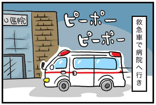 救急車で病院へ行き