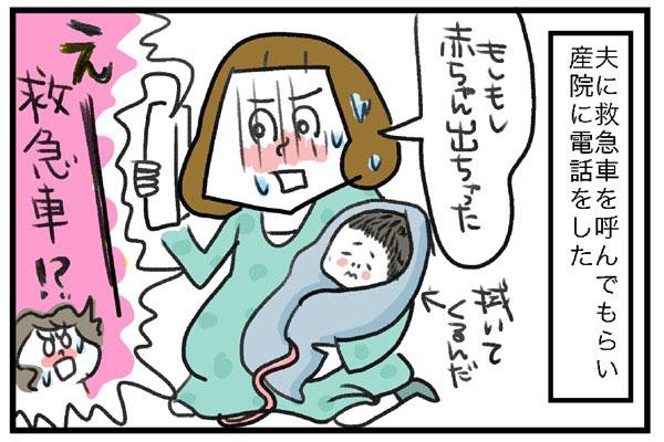 夫に救急車を呼んでもらい、産院に電話をした「もしもし・・赤ちゃん出ちゃった・・」「ええー!!」