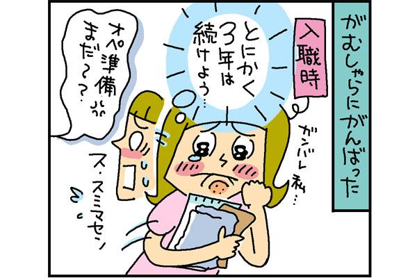 3年目ナースの悩み001|看護師専用Webマガジン【ステキナース研究所】