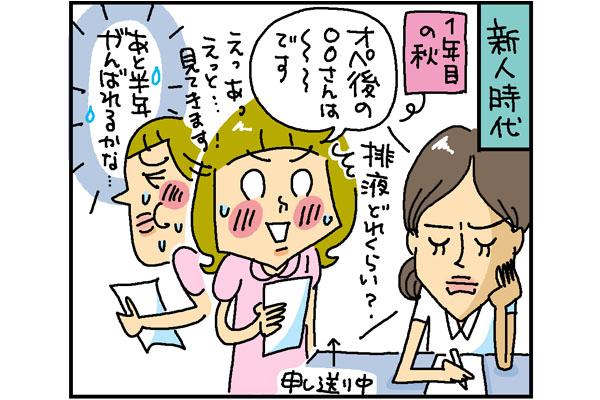 3年目ナースの悩み002|看護師専用Webマガジン【ステキナース研究所】