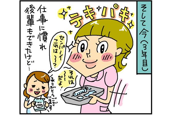 3年目ナースの悩み003|看護師専用Webマガジン【ステキナース研究所】