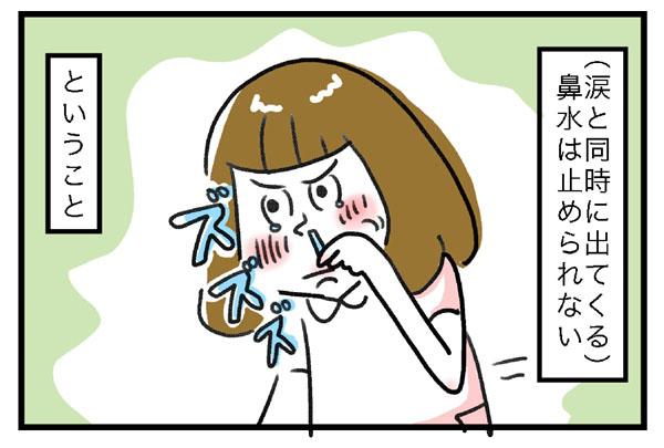 涙と同時に出てくる鼻水は止められないということ