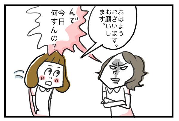 とりあえず挨拶すると、田中さん「で、今日何すんの?」