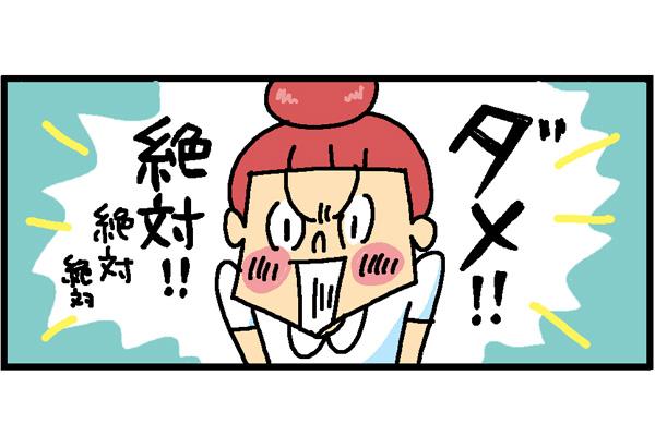 だめ!ぜったい!|病院珍百景【14】|看護師専用Webマガジン【ステキナース研究所】