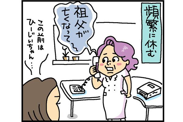 休みの理由|病院珍百景【15】|看護師専用Webマガジン【ステキナース研究所】