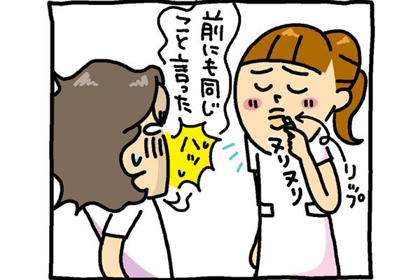 怒られマナー?2|病院珍百景【18】|看護師専用Webマガジン【ステキナース研究所】
