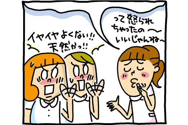 怒られマナー?4|病院珍百景【18】|看護師専用Webマガジン【ステキナース研究所】