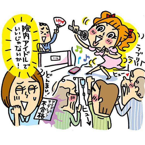 愛すべき病棟スタッフ~同僚編【3】アイドル|看護師専用Webマガジン【ステキナース研究所】