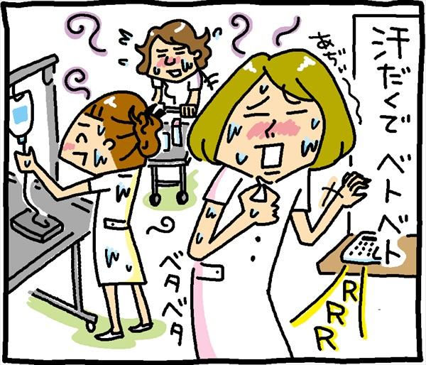 夏の看護師はべとべと|看護師専用Webマガジン【ステキナース研究所】