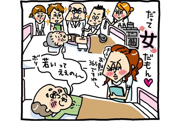 ナースだって女ですもの|病院珍百景【21】|看護師専用Webマガジン【ステキナース研究所】